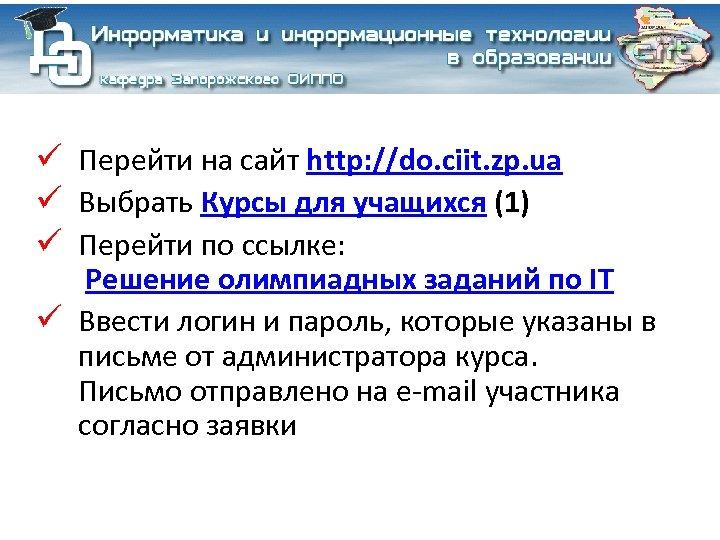 ü Перейти на сайт http: //do. ciit. zp. ua ü Выбрать Курсы для учащихся