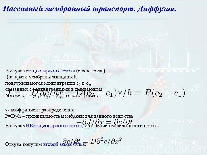 Пассивный мембранный транспорт. Диффузия. В случае стационарного потока (dc/dx=const) (на краях мембраны толщины h