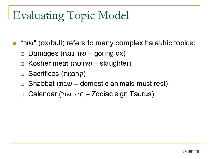 """Evaluating Topic Model n """" ( """"שור ox/bull) refers to many complex halakhic topics:"""