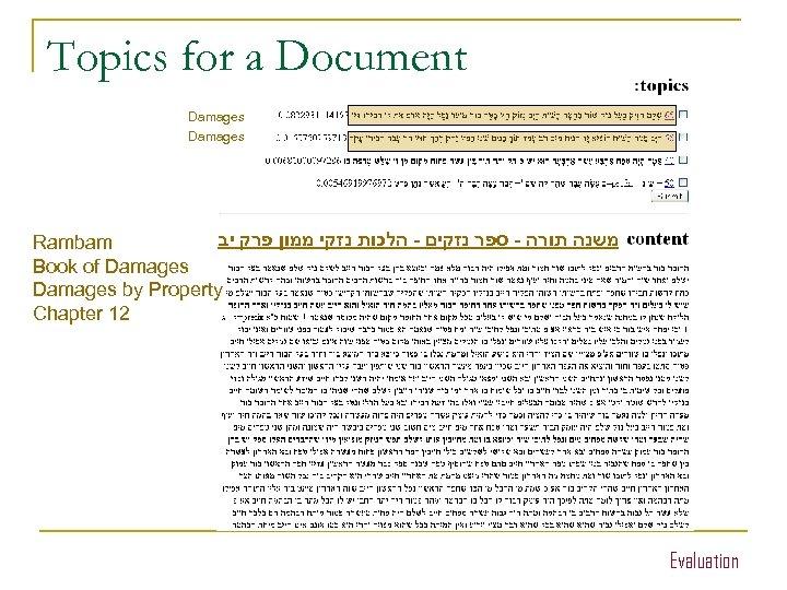 Topics for a Document Damages משנה תורה - ספר נזקים - הלכות נזקי ממון