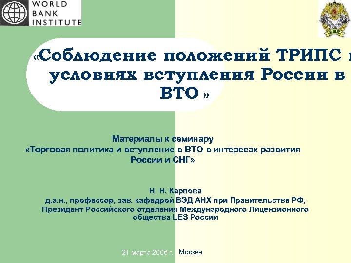 «Соблюдение положений ТРИПС в условиях вступления России в ВТО » Материалы к семинару