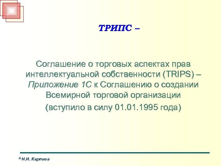 ТРИПС – Соглашение о торговых аспектах прав интеллектуальной собственности (TRIPS) – Приложение 1 С