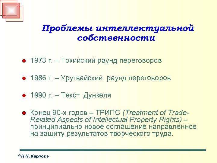 Проблемы интеллектуальной собственности l 1973 г. – Токийский раунд переговоров l 1986 г. –
