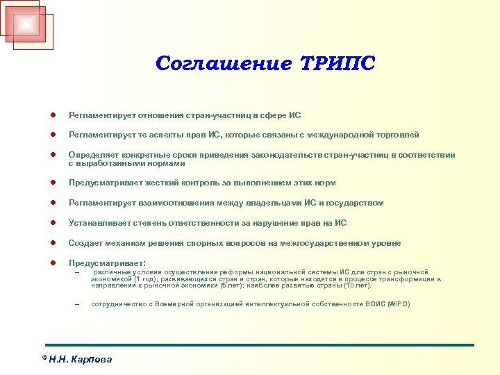 Соглашение ТРИПС l Регламентирует отношения стран-участниц в сфере ИС l Регламентирует те аспекты прав