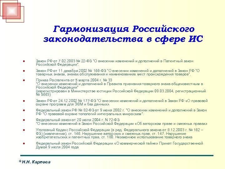 Гармонизация Российского законодательства в сфере ИС l Закон РФ от 7. 02. 2003 №