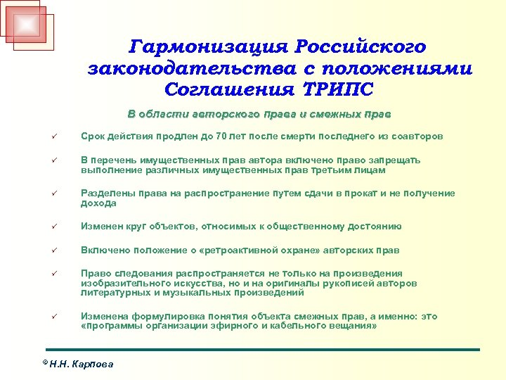 Гармонизация Российского законодательства с положениями Соглашения ТРИПС В области авторского права и смежных прав