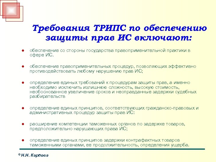 Требования ТРИПС по обеспечению защиты прав ИС включают: l обеспечение со стороны государства правоприменительной