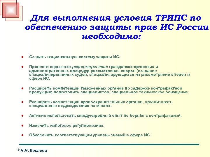 Для выполнения условия ТРИПС по обеспечению защиты прав ИС России необходимо: l Создать национальную
