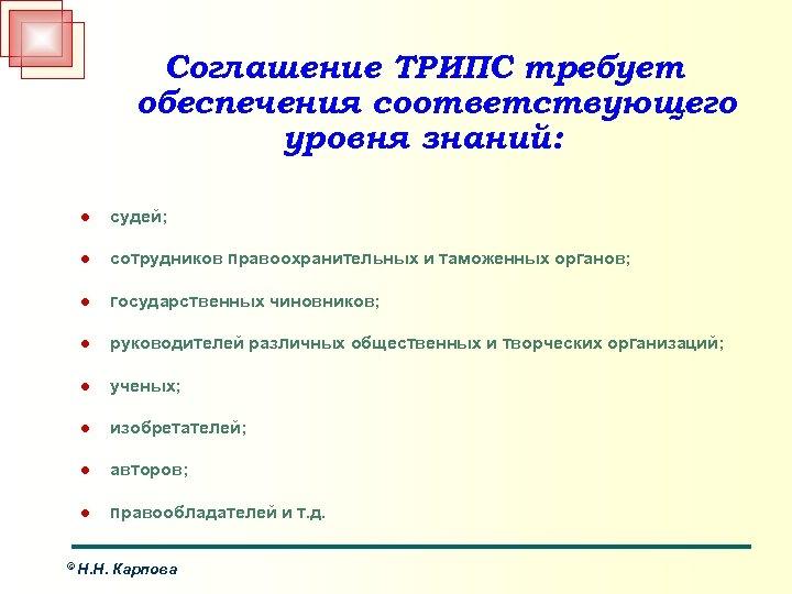 Соглашение ТРИПС требует обеспечения соответствующего уровня знаний: l судей; l сотрудников правоохранительных и таможенных