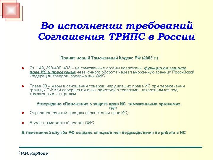 Во исполнении требований Соглашения ТРИПС в России Принят новый Таможенный Кодекс РФ (2003 г.