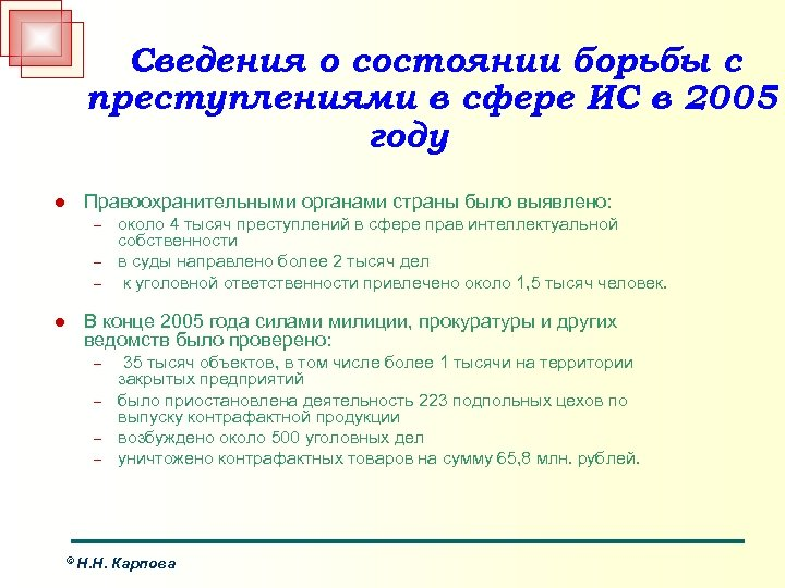 Сведения о состоянии борьбы с преступлениями в сфере ИС в 2005 году l Правоохранительными