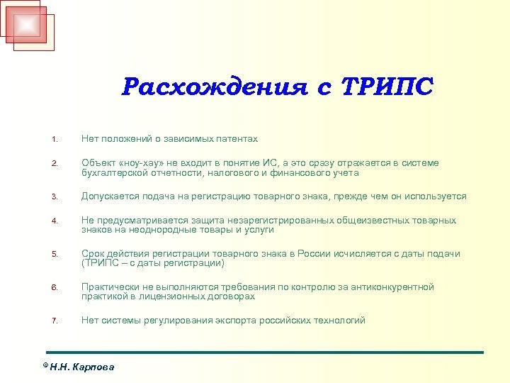 Расхождения с ТРИПС 1. Нет положений о зависимых патентах 2. Объект «ноу-хау» не входит