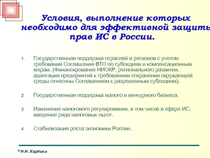 Условия, выполнение которых необходимо для эффективной защиты прав ИС в России. 1. Государственная поддержка
