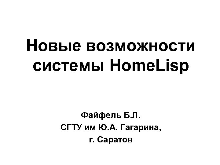 Новые возможности системы Home. Lisp Файфель Б. Л. СГТУ им Ю. А. Гагарина, г.