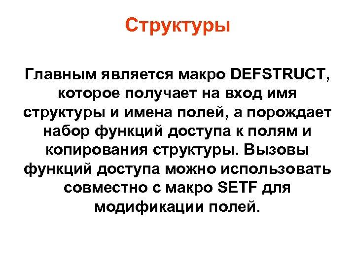 Структуры Главным является макро DEFSTRUCT, которое получает на вход имя структуры и имена полей,