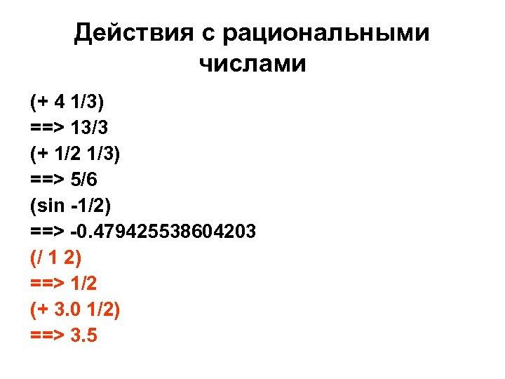 Действия с рациональными числами (+ 4 1/3) ==> 13/3 (+ 1/2 1/3) ==> 5/6