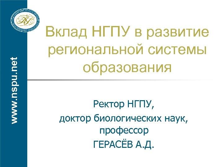 www. nspu. net Вклад НГПУ в развитие региональной системы образования Ректор НГПУ, доктор биологических