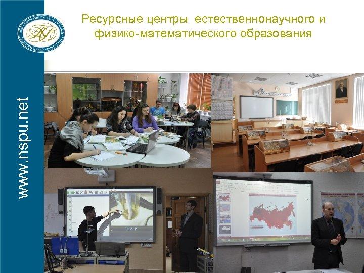 www. nspu. net Ресурсные центры естественнонаучного и физико-математического образования