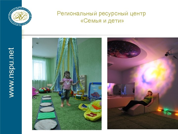 www. nspu. net Региональный ресурсный центр «Семья и дети»