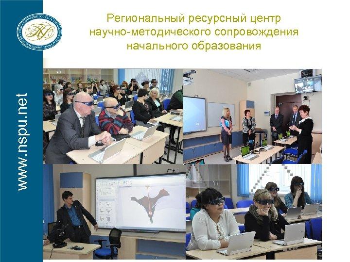 www. nspu. net Региональный ресурсный центр научно-методического сопровождения начального образования