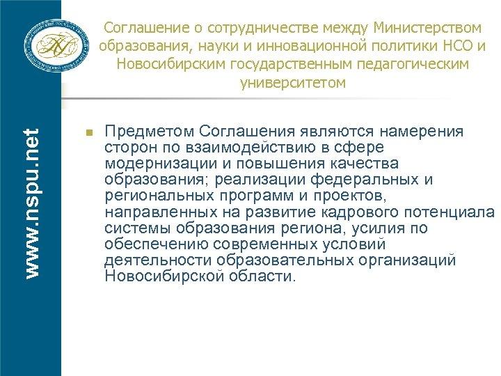 www. nspu. net Соглашение о сотрудничестве между Министерством образования, науки и инновационной политики НСО