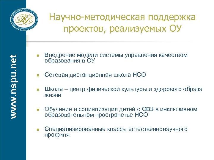www. nspu. net Научно-методическая поддержка проектов, реализуемых ОУ n n n Внедрение модели системы