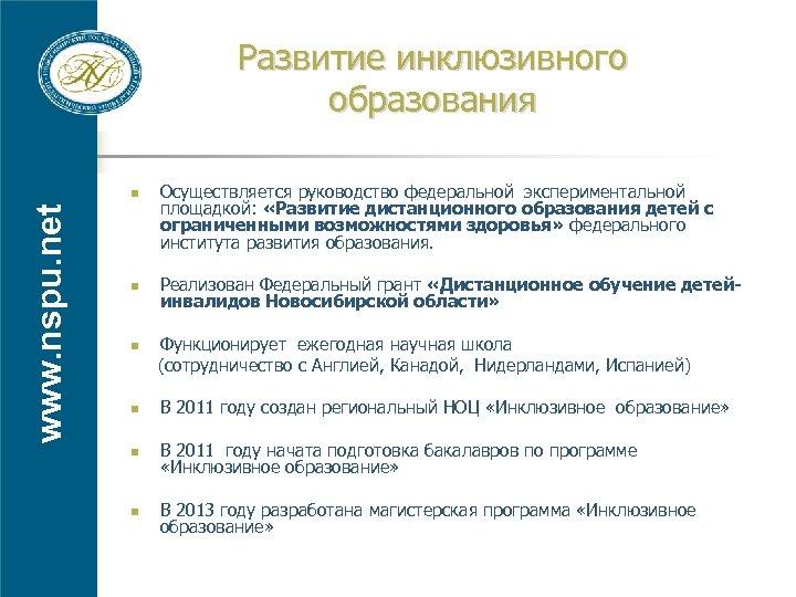 Развитие инклюзивного образования www. nspu. net n n n Осуществляется руководство федеральной экспериментальной площадкой: