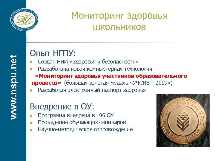 www. nspu. net Мониторинг здоровья школьников Опыт НГПУ: Создан НИИ «Здоровья и безопасности» n