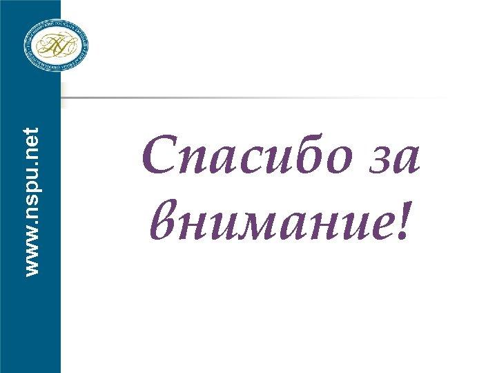www. nspu. net Спасибо за внимание!