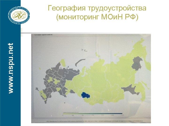 www. nspu. net География трудоустройства (мониторинг МОи. Н РФ)