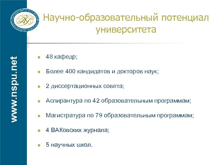 www. nspu. net Научно-образовательный потенциал университета n 48 кафедр; n Более 400 кандидатов и