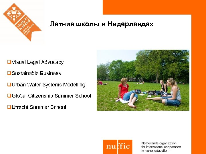 Летние школы в Нидерландах q. Visual Legal Advocacy q. Sustainable Business q. Urban Water