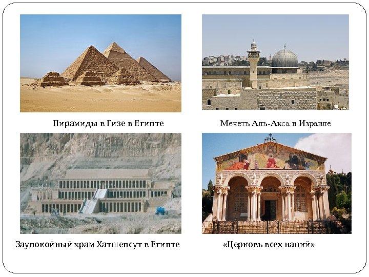Пирамиды в Гизе в Египте Заупокойный храм Хатшепсут в Египте Мечеть Аль-Акса в Израиле