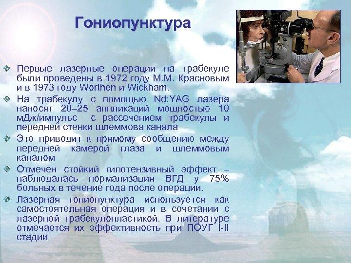 Гониопунктура Первые лазерные операции на трабекуле были проведены в 1972 году М. М. Красновым