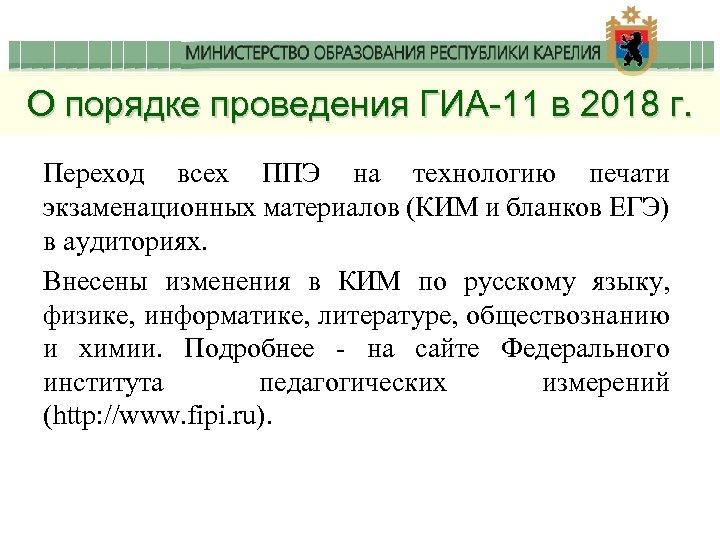 О порядке проведения ГИА-11 в 2018 г. Переход всех ППЭ на технологию печати экзаменационных