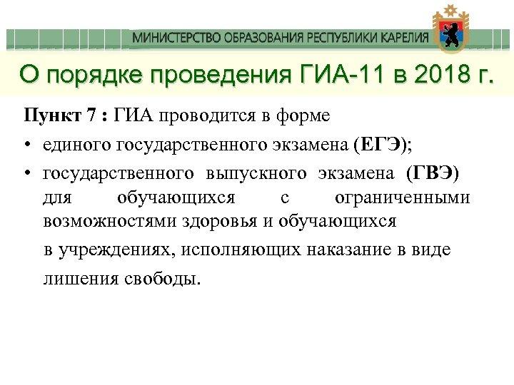 О порядке проведения ГИА-11 в 2018 г. Пункт 7 : ГИА проводится в форме
