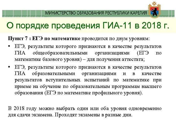О порядке проведения ГИА-11 в 2018 г. Пункт 7 : ЕГЭ по математике проводится