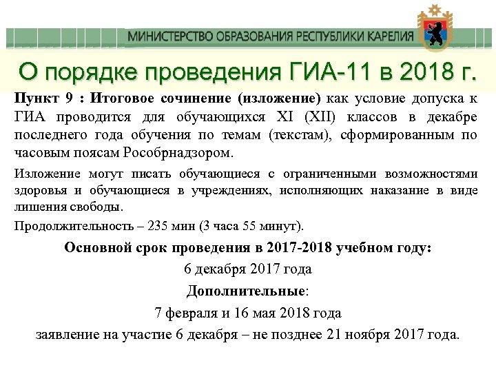 О порядке проведения ГИА-11 в 2018 г. Пункт 9 : Итоговое сочинение (изложение) как