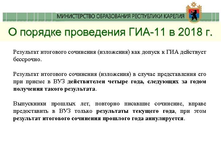 О порядке проведения ГИА-11 в 2018 г. Результат итогового сочинения (изложения) как допуск к