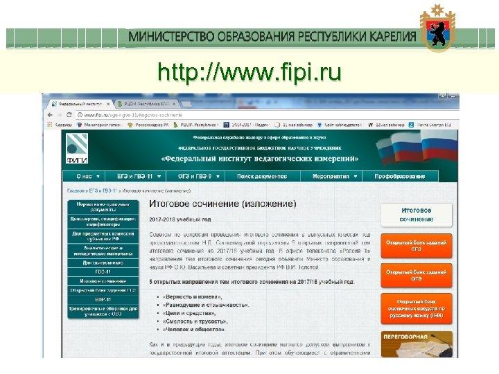 http: //www. fipi. ru