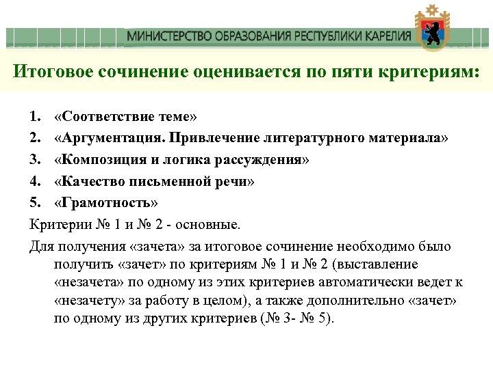 Итоговое сочинение оценивается по пяти критериям: 1. «Соответствие теме» 2. «Аргументация. Привлечение литературного материала»