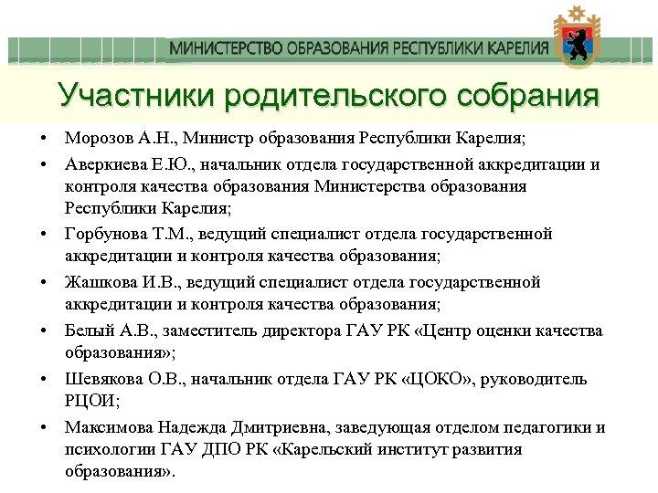 Участники родительского собрания • Морозов А. Н. , Министр образования Республики Карелия; • Аверкиева