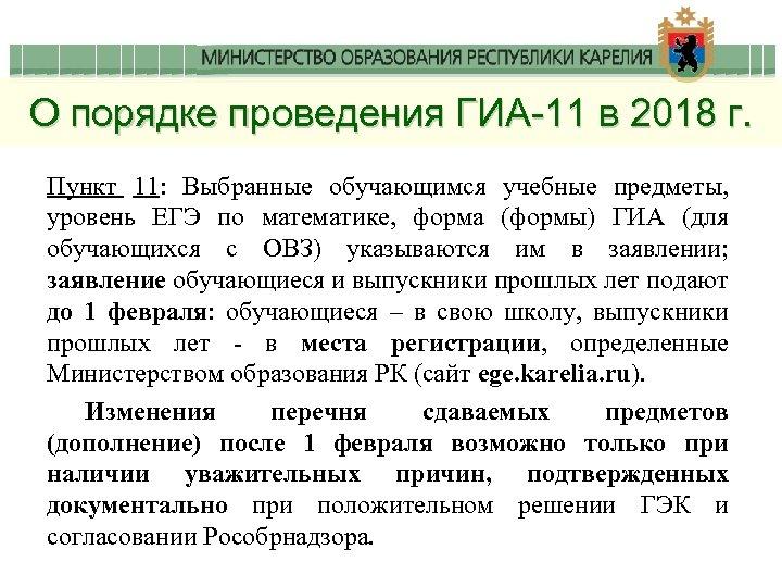 О порядке проведения ГИА-11 в 2018 г. Пункт 11: Выбранные обучающимся учебные предметы, уровень