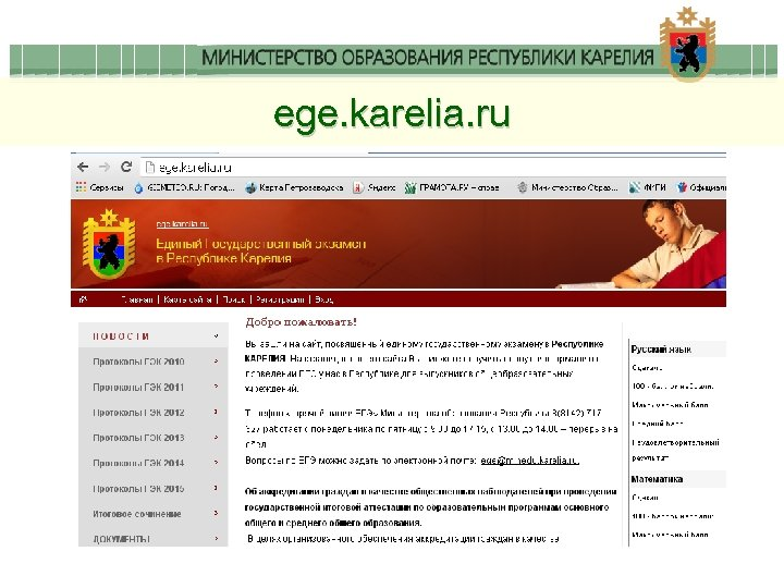 ege. karelia. ru