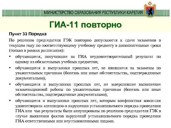 ГИА-11 повторно Пункт 33 Порядка По решению председателя ГЭК повторно допускаются к сдаче экзаменов