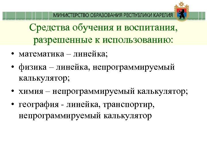 Средства обучения и воспитания, разрешенные к использованию: • математика – линейка; • физика –