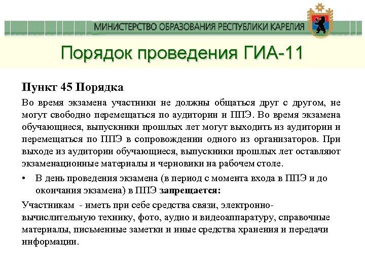 Порядок проведения ГИА-11 Пункт 45 Порядка Во время экзамена участники не должны общаться друг