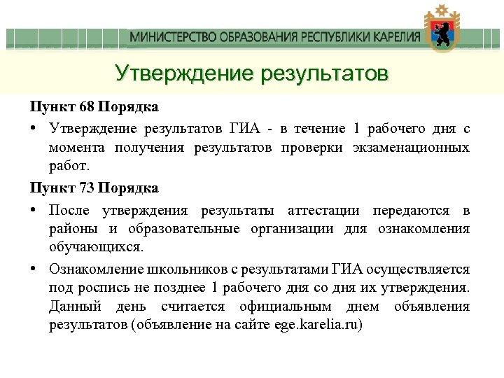 Утверждение результатов Пункт 68 Порядка • Утверждение результатов ГИА - в течение 1 рабочего