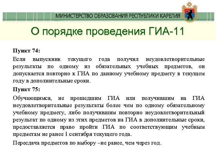 О порядке проведения ГИА-11 Пункт 74: Eсли выпускник текущего года получил неудовлетворительные результаты по