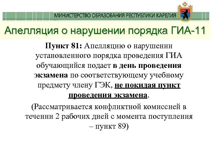 Апелляция о нарушении порядка ГИА-11 Пункт 81: Апелляцию о нарушении установленного порядка проведения ГИА